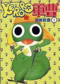 KERORO軍曹 (1)