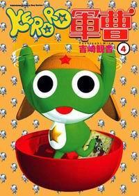 KERORO軍曹 (4)