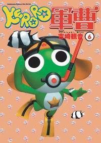 KERORO軍曹 (6)