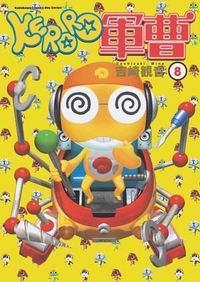 KERORO軍曹 (8)