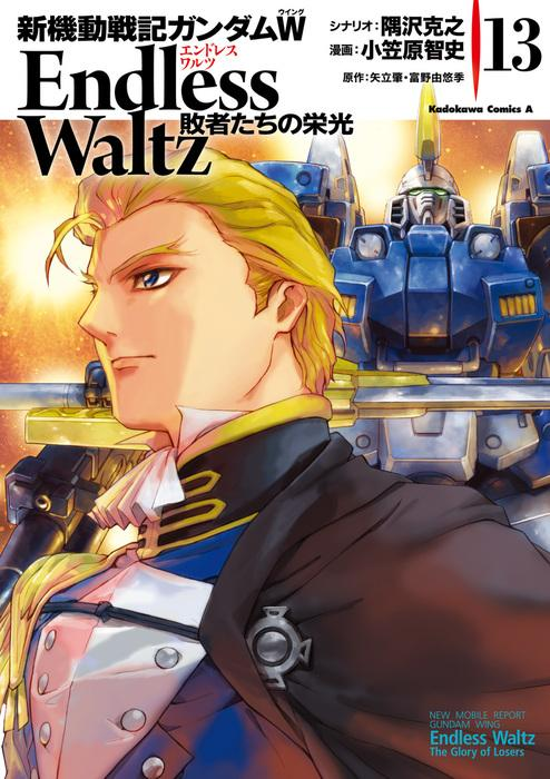 新機動戦記ガンダムW Endless Waltz 敗者たちの栄光(13) 表紙