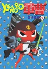 KERORO軍曹 (9)