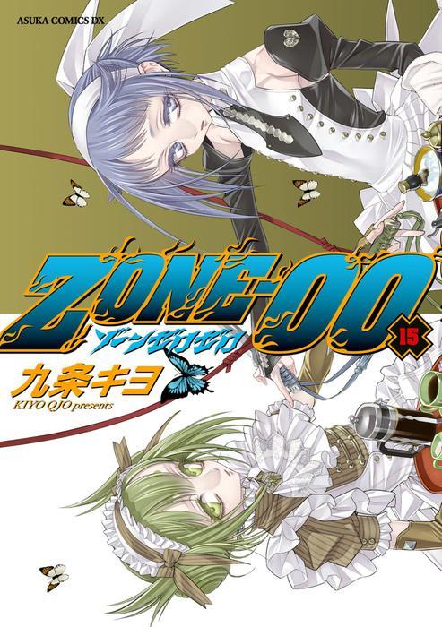 ZONE‐00 第15巻 表紙