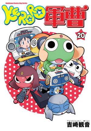 KERORO軍曹 (20)