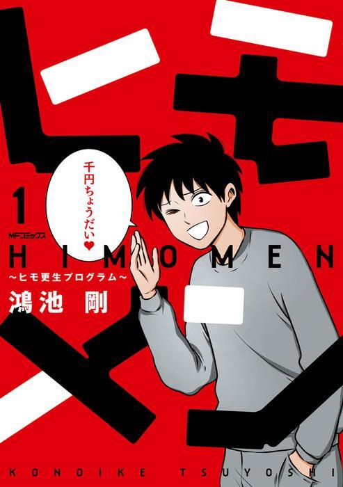 ヒモメン〜ヒモ更生プログラム〜 1 表紙