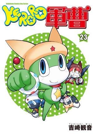 KERORO軍曹 (23)