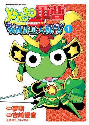 KERORO軍曹特別訓練☆戰國群星大戰鬥!(1)