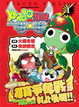 KERORO海賊 KERORO軍曹特別訓練☆大航海星的祕寶!(1)