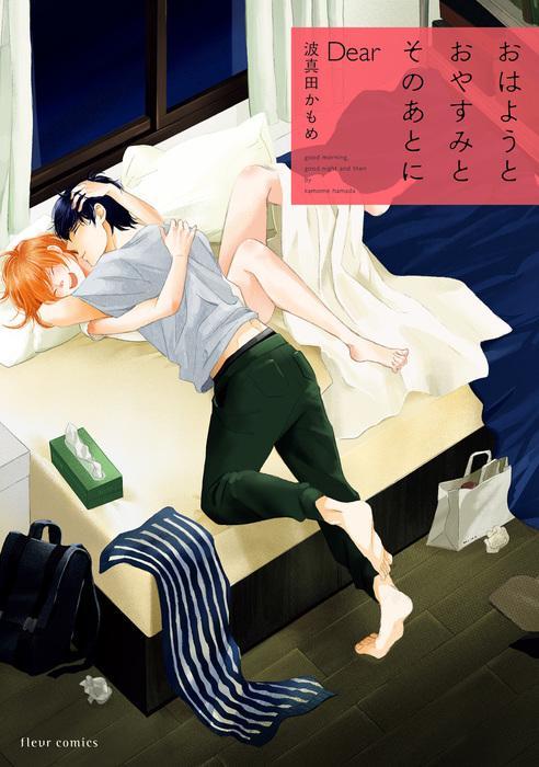おはようとおやすみとそのあとに Dear
