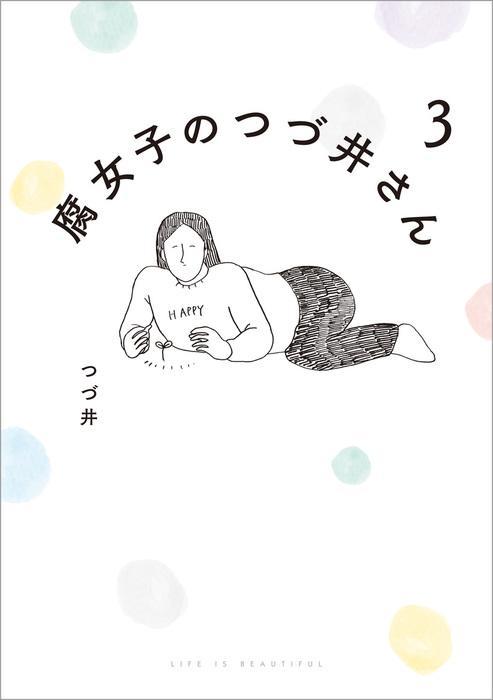 腐女子のつづ井さん3