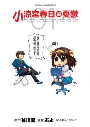 小涼宮春日的憂鬱 (1)