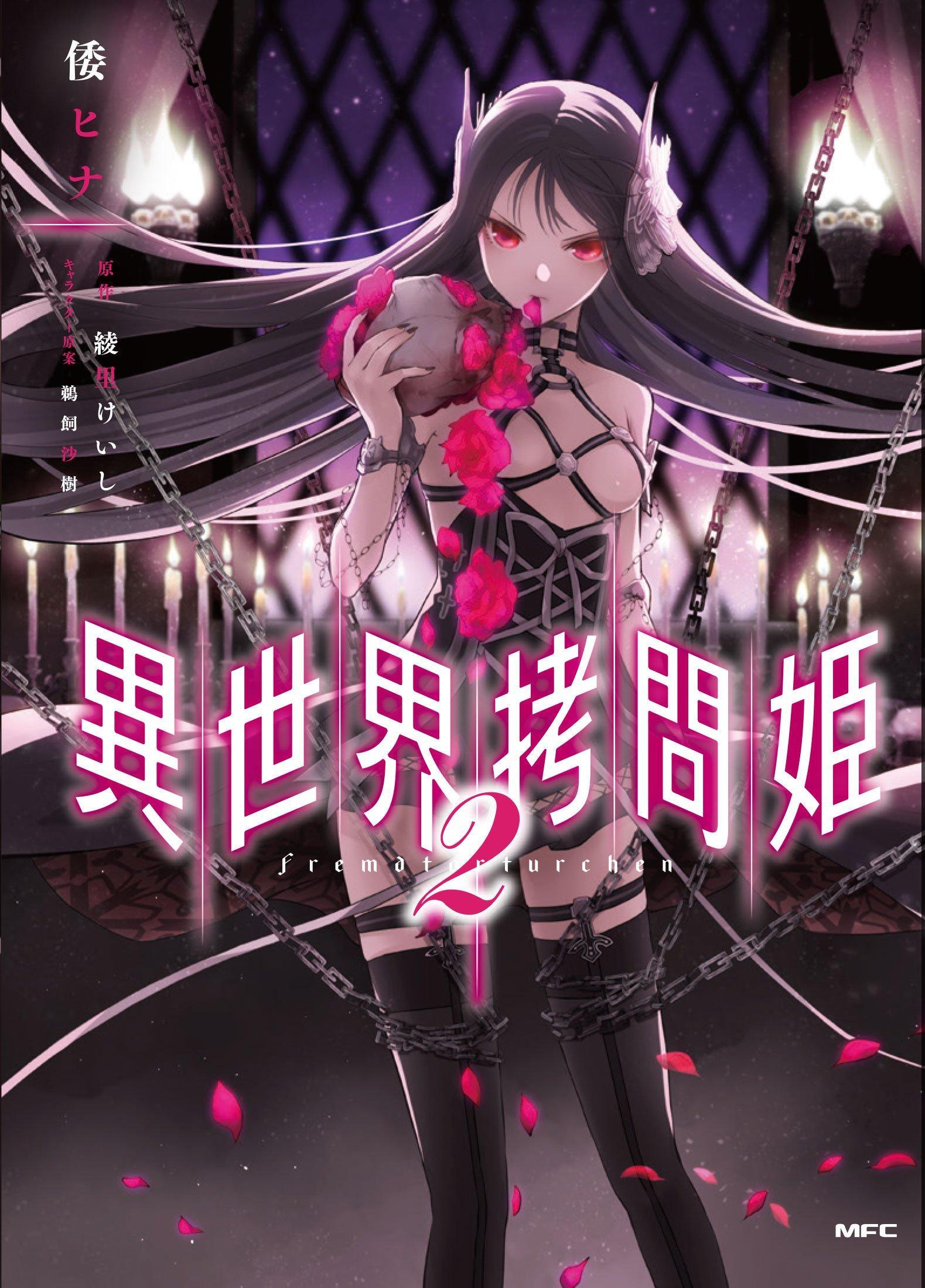 異世界拷問姫 2 表紙