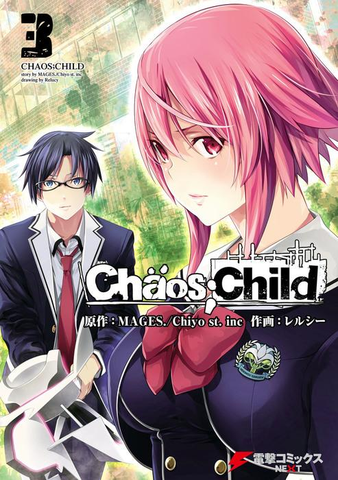 CHAOS;CHILD 3 表紙