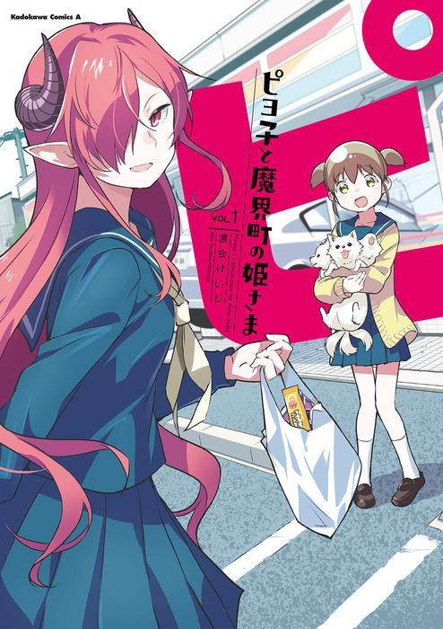 ピヨ子と魔界町の姫さま (1) 表紙