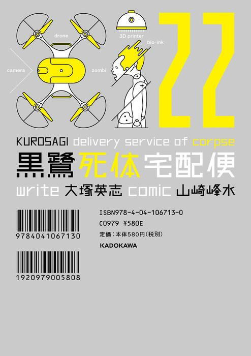 黒鷺死体宅配便 (22)(モノクロ版) 表紙