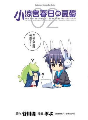 小涼宮春日的憂鬱 (2)