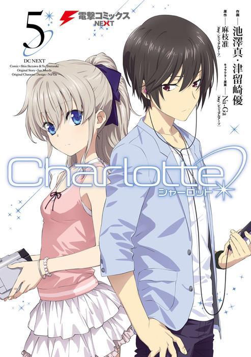 Charlotte(5) 表紙