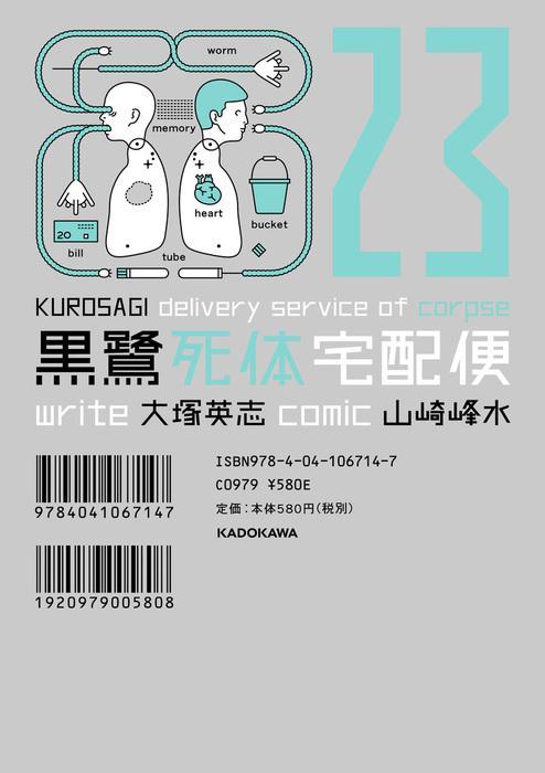 黒鷺死体宅配便 (23)(モノクロ版) 表紙
