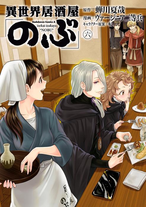 異世界居酒屋「のぶ」 (6) 表紙