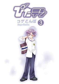 ぴたテン(3)