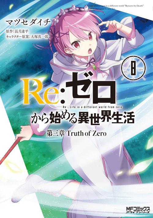 Re:ゼロから始める異世界生活 第三章 Truth of Zero 8 表紙