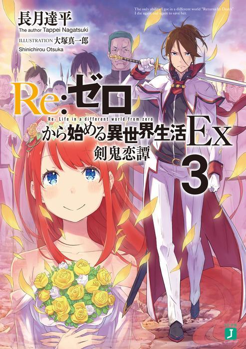 Re:ゼロから始める異世界生活Ex3