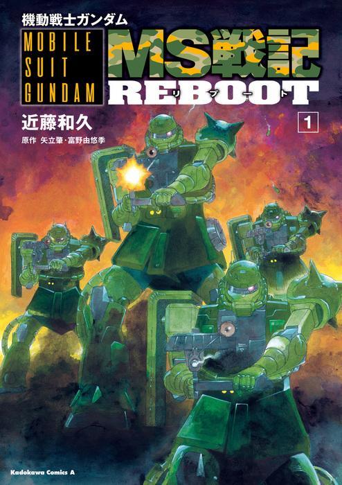 機動戦士ガンダム MS戦記REBOOT 無料漫画詳細 無料コミック