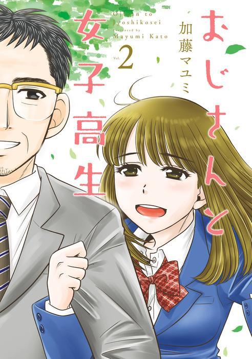 おじさんと女子高生 2