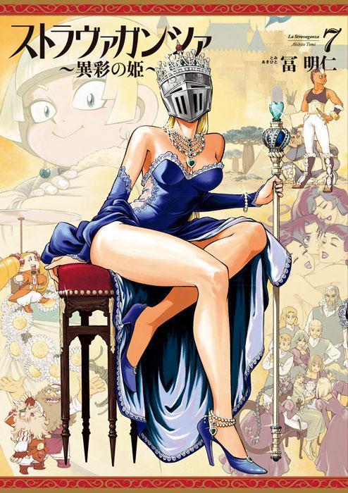 ストラヴァガンツァ−異彩の姫− 7巻