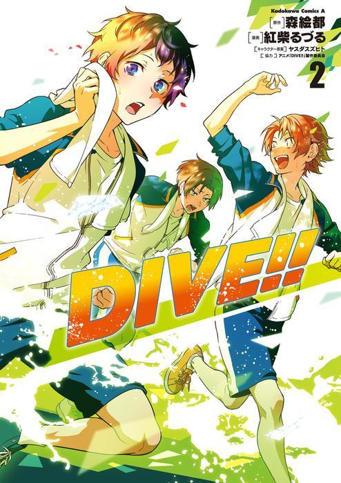 DIVE!! (2) 表紙