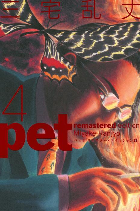 ペット リマスター・エディション 4 表紙