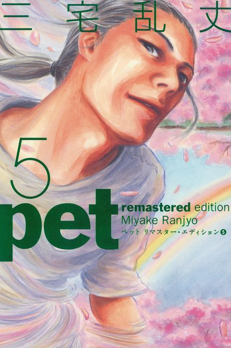 ペット リマスター・エディション 5