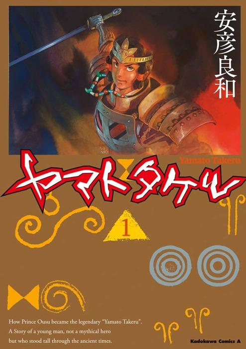ヤマトタケル (1) 表紙