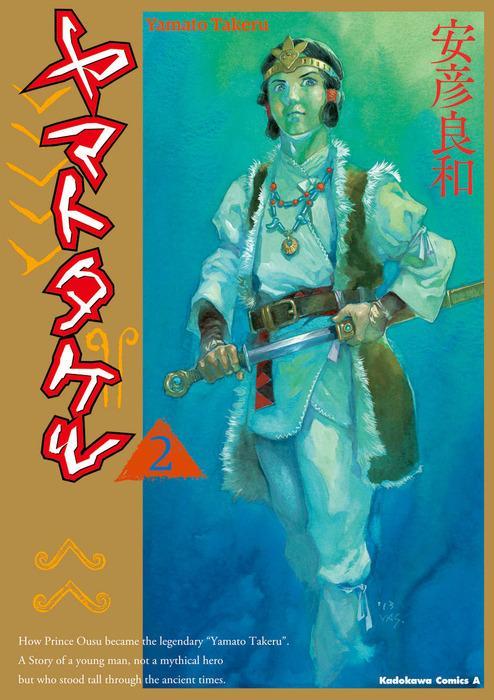 ヤマトタケル (2)