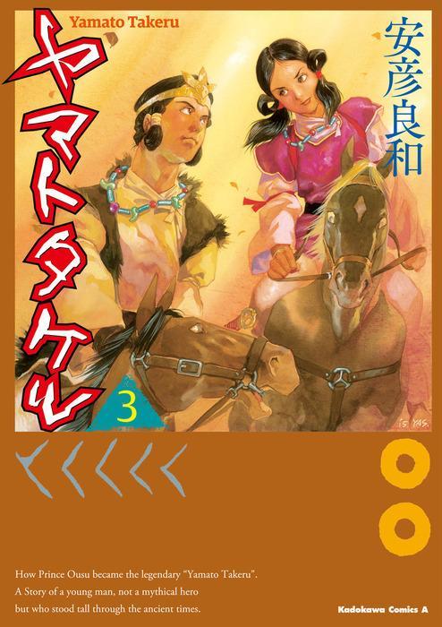 ヤマトタケル(3) 表紙