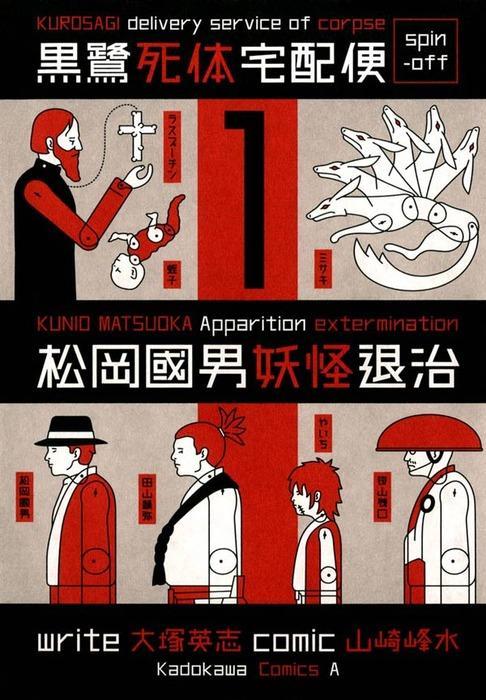松岡國男妖怪退治(1)