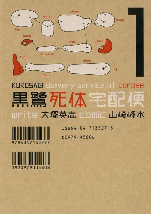 黒鷺死体宅配便(1)(モノクロ版) 表紙