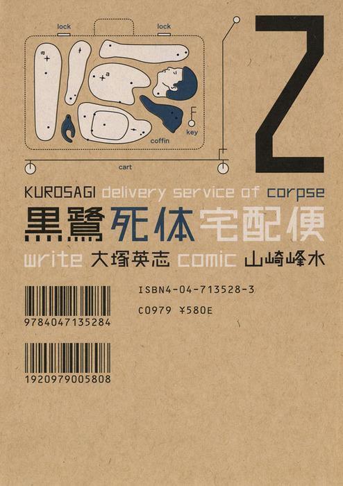 黒鷺死体宅配便 (2)(モノクロ版) 表紙