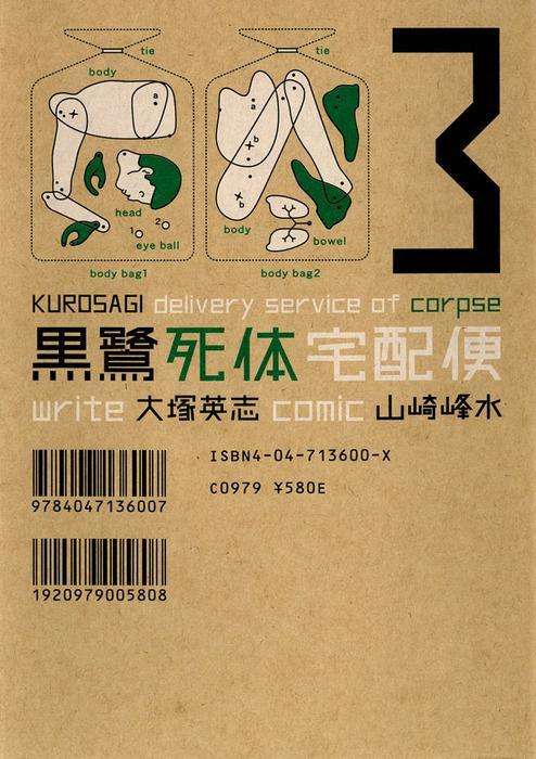 黒鷺死体宅配便(3)(モノクロ版) 表紙