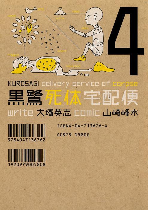 黒鷺死体宅配便 (4)(モノクロ版) 表紙