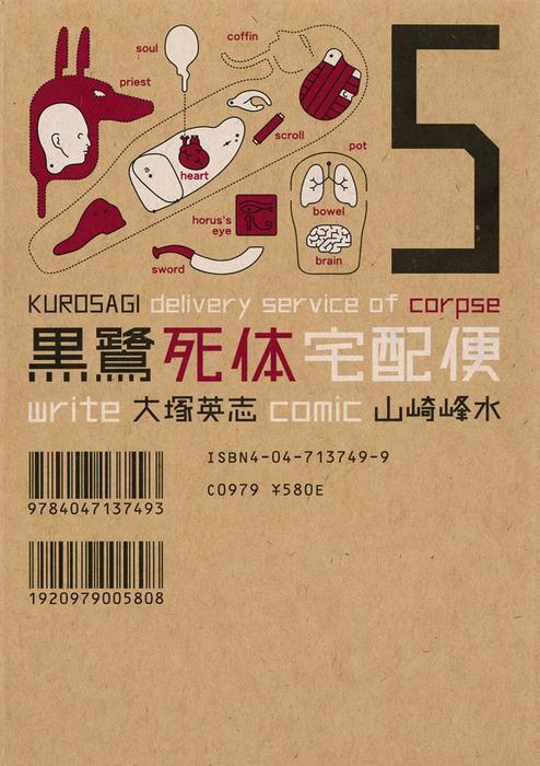 黒鷺死体宅配便 (5)(モノクロ版) 表紙