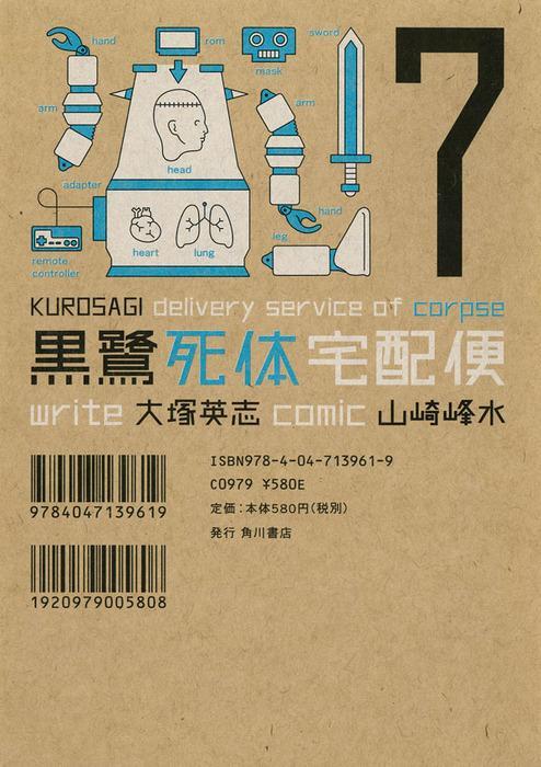 黒鷺死体宅配便 (7)(モノクロ版) 表紙