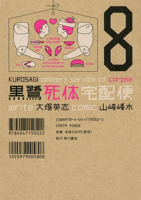 黒鷺死体宅配便 (8)(モノクロ版) 表紙