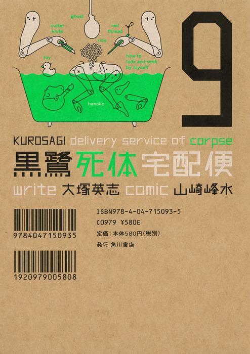 黒鷺死体宅配便 (9)(モノクロ版) 表紙