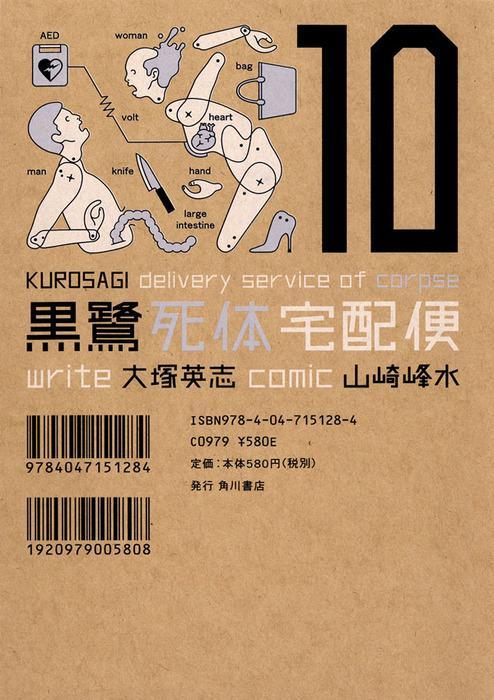 黒鷺死体宅配便 (10)(モノクロ版) 表紙