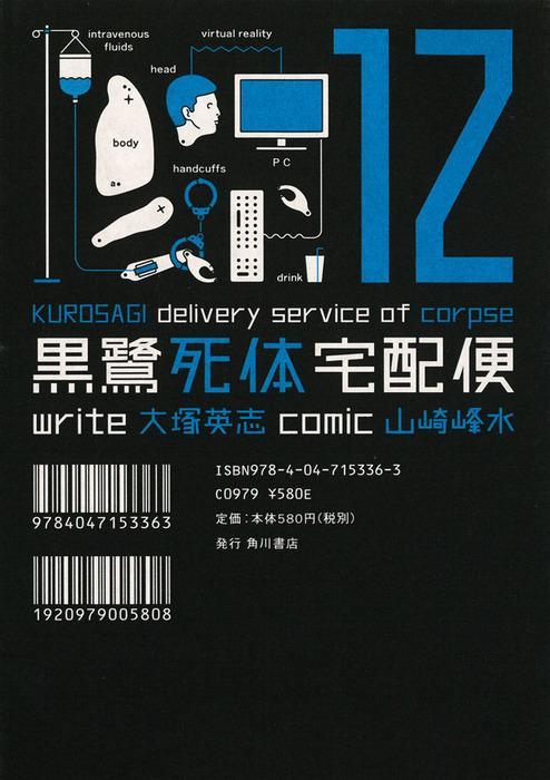 黒鷺死体宅配便 (12)(モノクロ版) 表紙