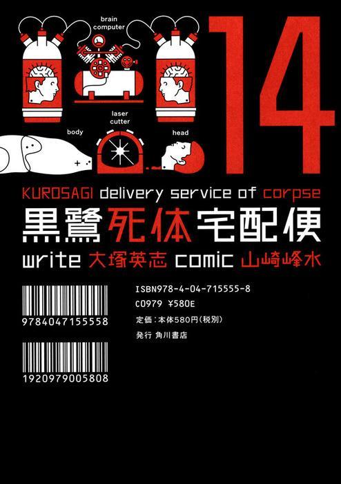 黒鷺死体宅配便 (14)(モノクロ版) 表紙