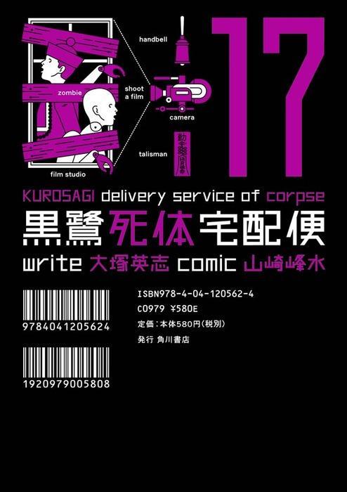 黒鷺死体宅配便 (17)(モノクロ版) 表紙