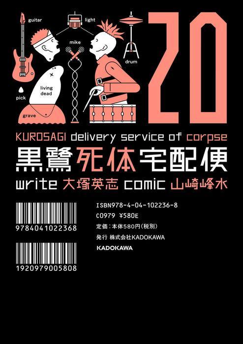 黒鷺死体宅配便 (20)(モノクロ版) 表紙