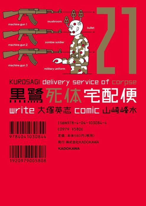 黒鷺死体宅配便 (21)(モノクロ版) 表紙